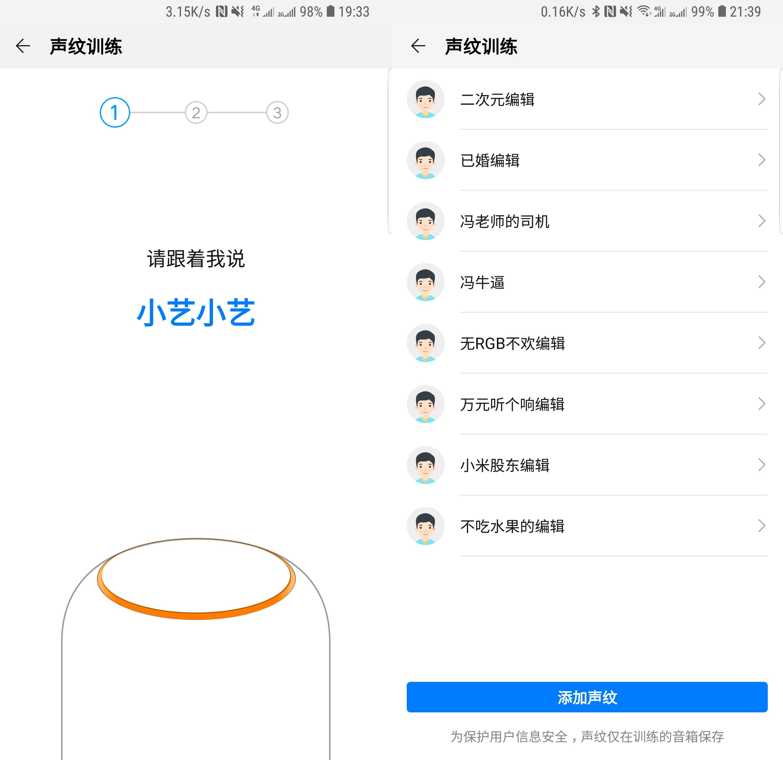 SmartSelect_20181126-193348_AI音箱.jpg