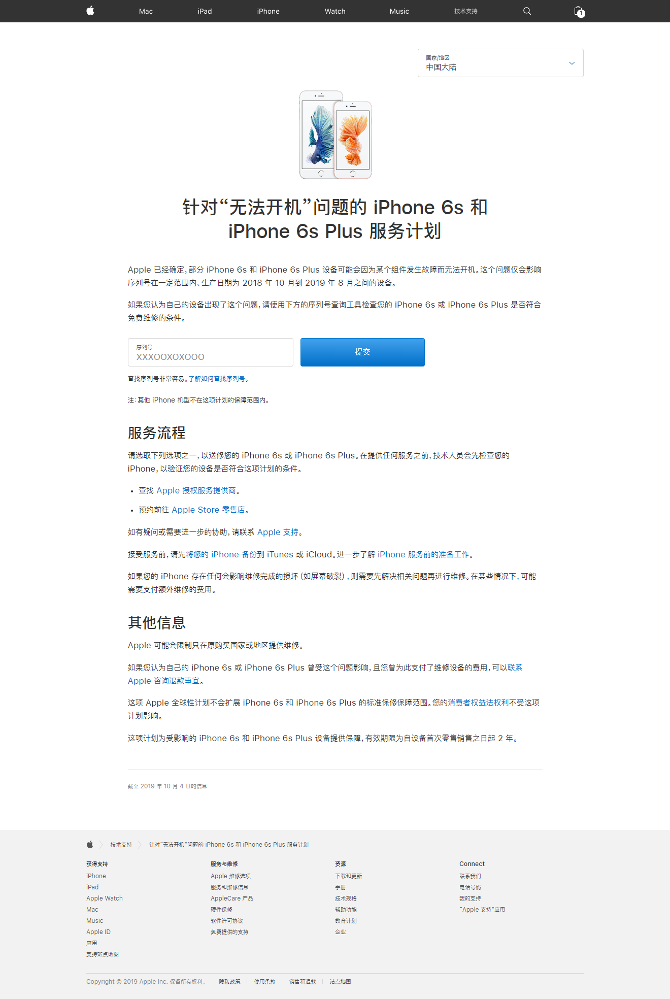 "FireShot Capture 136 - 针对""无法开机""问题的iPhone 6s 和 iPhone 6s Plus 服务计划 - Apple 支持 - support.apple.com.png"