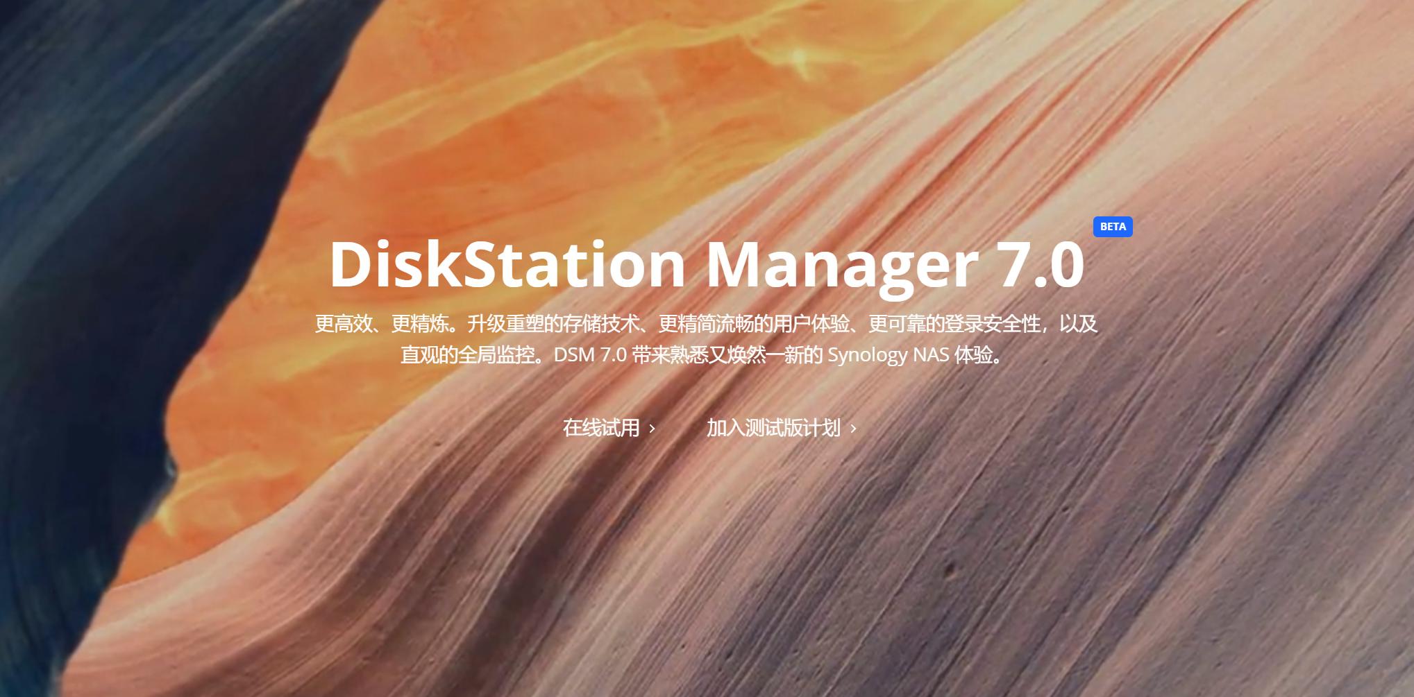 DiskStation Manager 7.0.png