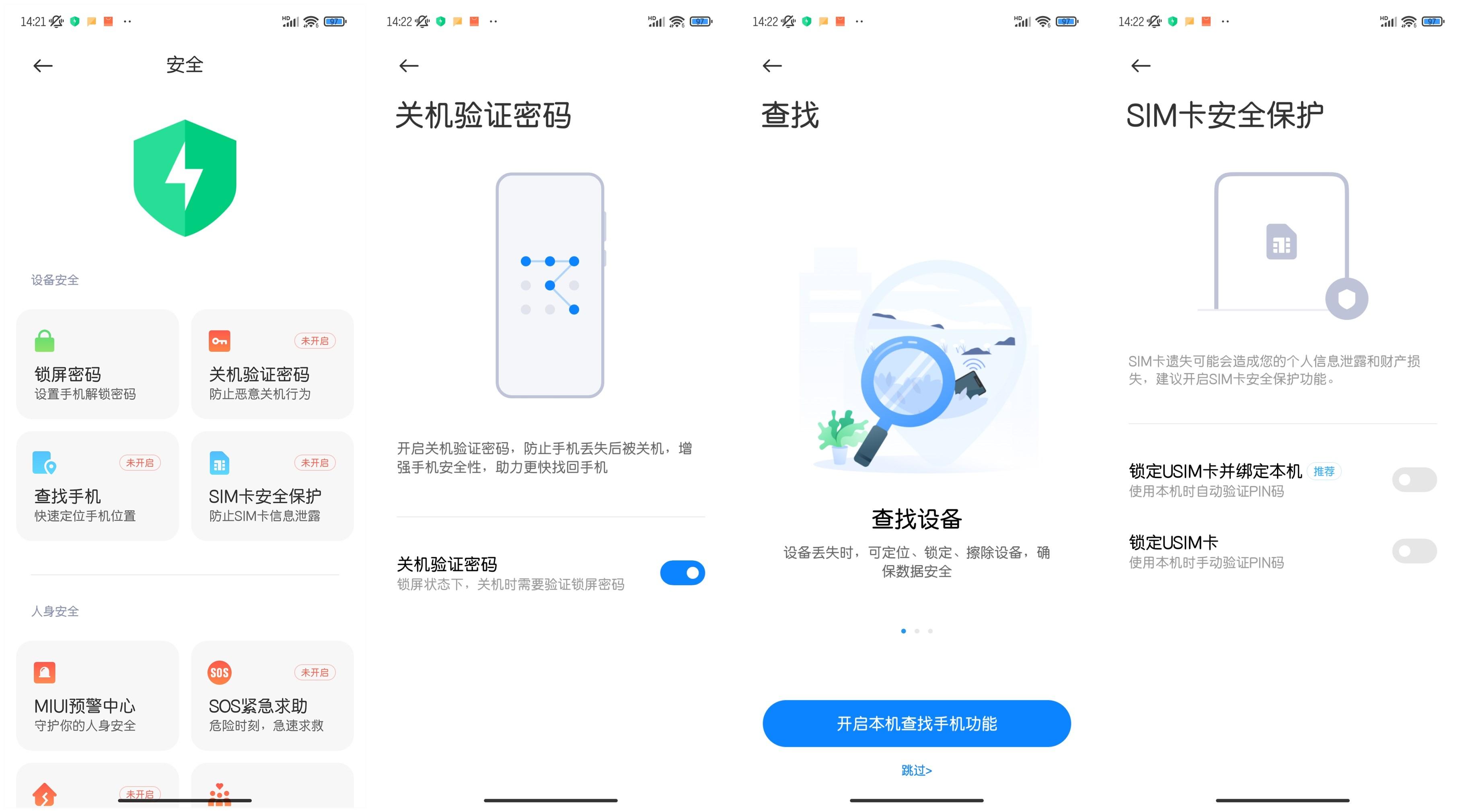 Screenshot_2021-08-13-14-21-52-307_com.miui.securitycenter_副本.jpg